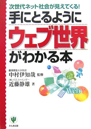 手にとるようにウェブ世界がわかる本の詳細を見る