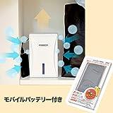 USBミニ除湿機「湿気とるん」 モバイルバッテリー付き USBPTDMB ※日本語マニュアル付き  サンコーレアモノショップ
