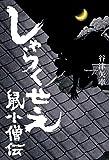 しゃらくせえ 鼠小僧伝 (幻冬舎単行本)