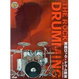 CDで覚える 実践ロックドラム教室  市川 宇一郎 著 ロック・ドラムの基礎徹底研究