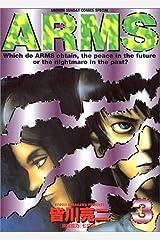 Arms (3) (少年サンデーコミックススペシャル) コミック