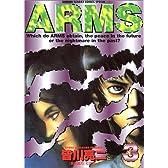 Arms (3) (少年サンデーコミックススペシャル)