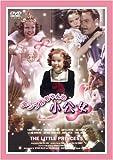 小公女[DVD]