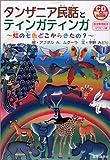 タンザニア民話とティンガティンガ—虹の七色どこからきたの? (CD BOOK)