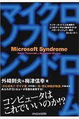 マイクロソフト・シンドローム―コンピュータはこれでいいのか!? 単行本