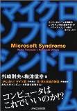 マイクロソフト・シンドローム―コンピュータはこれでいいのか!?
