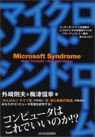マイクロソフト・シンドローム―コンピュータはこれでいいのか!?の詳細を見る