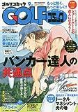 ゴルフコミック 2017年 09 月号 [雑誌]