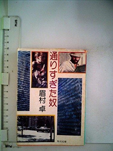 通りすぎた奴 (角川文庫 緑 357-26)の詳細を見る