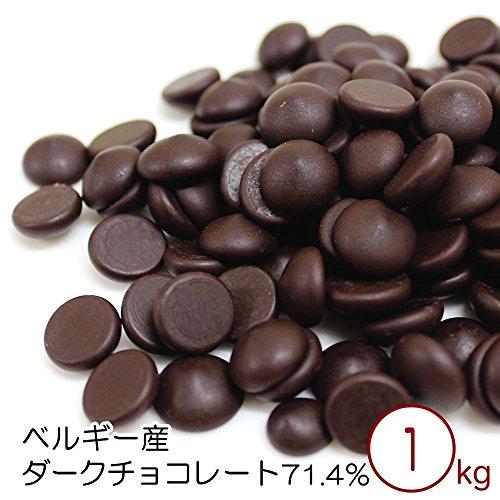 チョコレート ベルギー産 ダークチョコレート コルドバ  カカオ71.4% 1kg クーベルチュールの詳細を見る