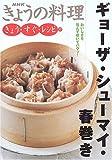きょう・すぐ・レシピ〈17〉ギョーザ・シューマイ・春巻き (NHKきょうの料理)