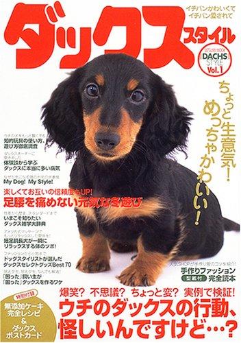 ダックススタイル Vol.1 (タツミムック)