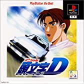 頭文字D PlayStation the Best