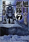 旭日の艦隊7 - マッキンダーの世界・砕氷戦艦出撃 (中公文庫)