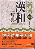 新選漢和辞典 ワイド版