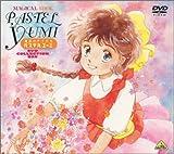 魔法のアイドル パステルユーミ DVD COLLECTION BOX[DVD]