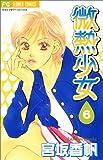 微熱少女 (6) (少コミフラワーコミックス)