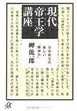 現代帝王(エリート)学講座―日本武士の美しい「精神力」 (講談社プラスアルファ文庫)