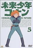 未来少年コナン 5 [DVD] 画像