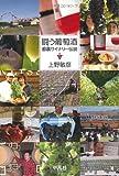 闘う葡萄酒: 都農ワイナリー伝説
