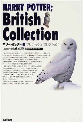 ハリー・ポッター  ブリティッシュ・コレクションの詳細を見る