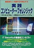 実践コンピューター・フォレンジック―「守り」から「攻め」への完全セキュリティ・システム (コミュニティ・ブックス)