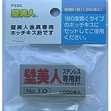 壁美人 専用針1箱 1000本入 PS50