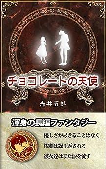 [赤井五郎]のチョコレートの天使