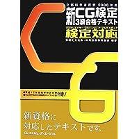 新CG検定3級合格テキスト〈2006年度〉CGクリエイター・CGエンジニア・マルチメディア検定対応