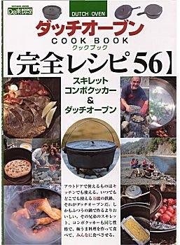 ダッチオーブンクックブック〈完全レシピ56〉—スキレットコンボクッカー&ダッチオーブン (タツミムック—Do楽BOOKSシリーズ)