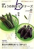 NHK きょうの料理ビギナーズ 2008年 08月号 [雑誌]
