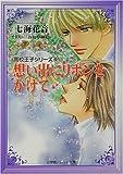 想い出にリボンをかけて―高校王子シリーズ〈4〉 (パレット文庫)