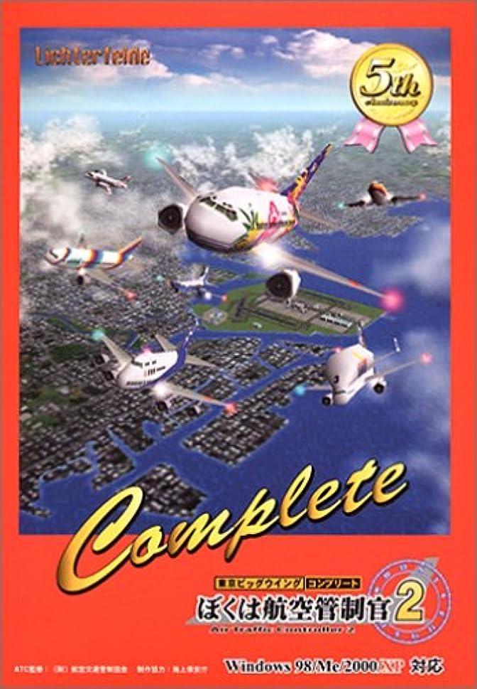 ぼくは航空管制官 2 東京ビッグウイング コンプリート