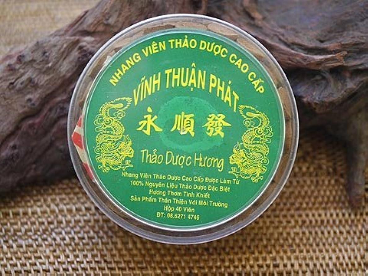 休眠うん厳密にVietnam Incense ベトナムのお香【高級沈香圓 コーン香】永順発