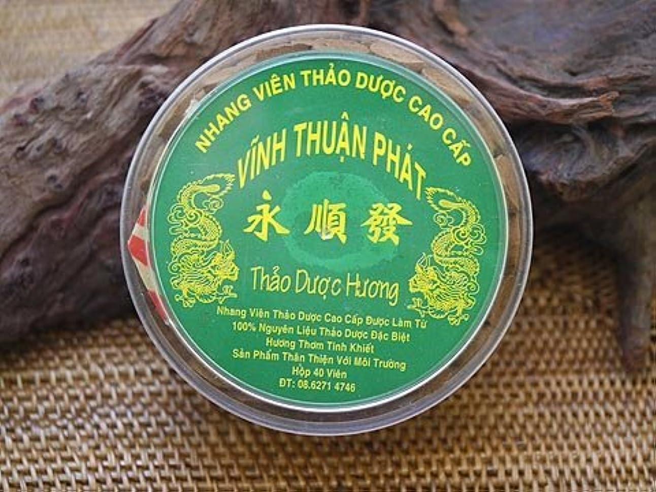 ハーブ大学院形成Vietnam Incense ベトナムのお香【高級沈香圓 コーン香】永順発