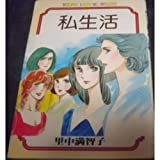 私生活 / 里中 満智子 のシリーズ情報を見る
