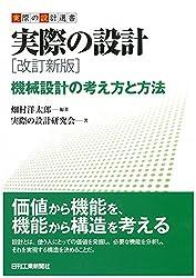 実際の設計 改訂新版-機械設計の考え方と方法- (実際の設計選書)