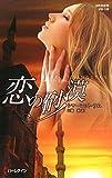 恋の砂漠 (ハーレクイン・プレゼンツ作家シリーズ別冊 109)