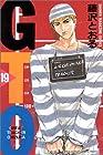 GTO 第19巻