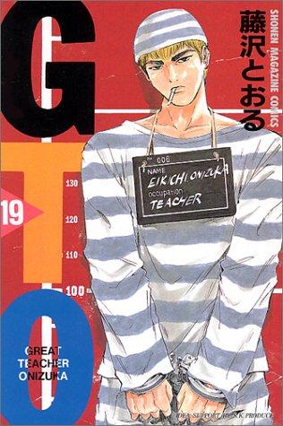 GTO(19) (講談社コミックス)の詳細を見る