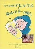 ちっちゃなアレックスと夢のレモネード屋さん  パム・ハワード, 藤井 あけみ (戎光祥出版)