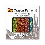 ベステック デザート・色で遊ぶクレヨン(5色入) スペインコレクション