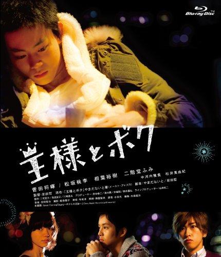 「王様とボク」 [Blu-ray]