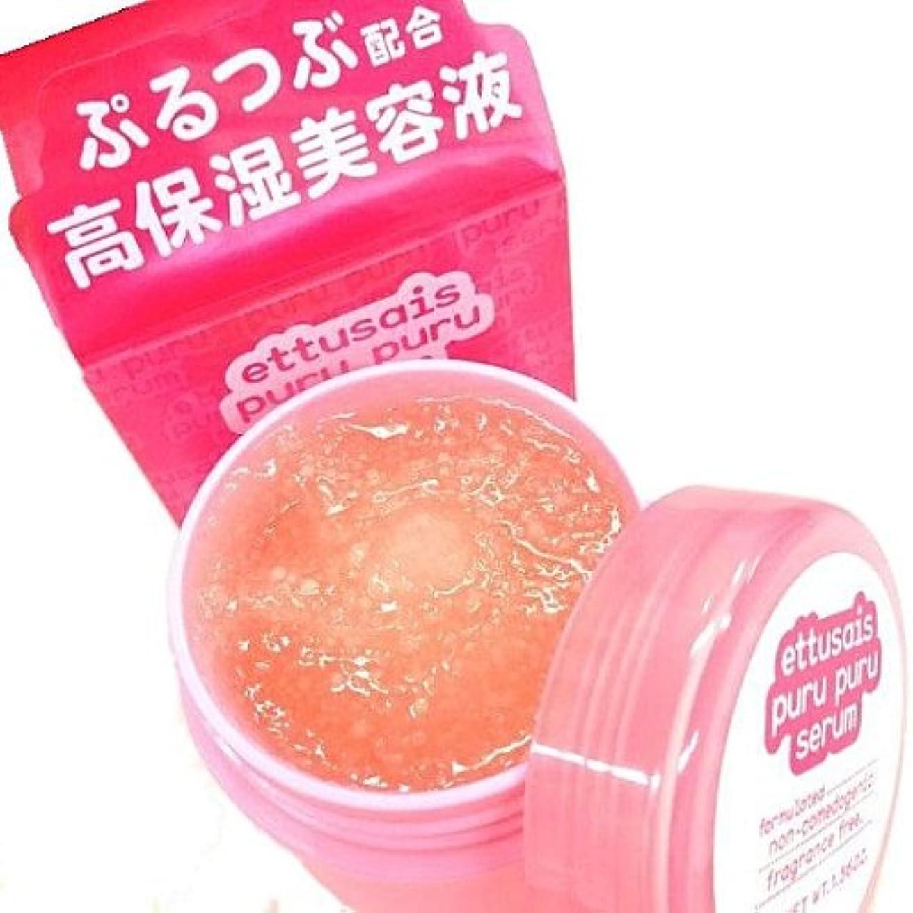粘り強いスキャン気質エテュセ ぷるつぶセラム 47g(濃厚保湿美容液)