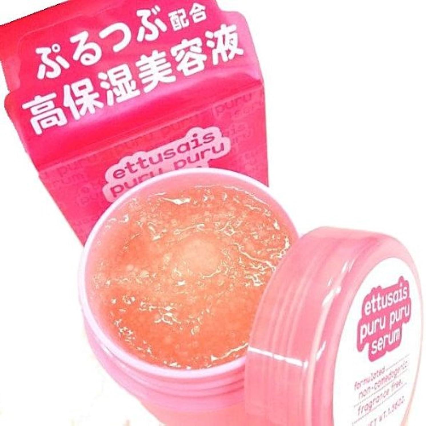 磁石シプリー火山学者エテュセ ぷるつぶセラム 47g(濃厚保湿美容液)