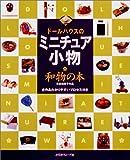 ドールハウスのミニチュア小物 和物の本―古谷由美子作品