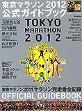 東京マラソン2012公式ガイドブック (講談社 Mook)