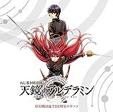 「天鏡のアルデラミン」<アニメ盤>(2枚組)