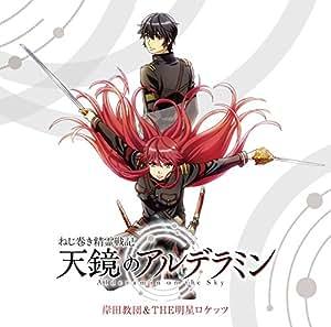 「天鏡のアルデラミン」<アニメ盤>(2枚組) [CD+DVD]