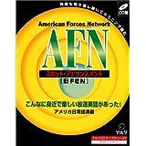 CD AFN スポット・アナウンスメント (<CD+テキスト>)